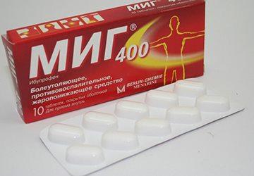МИГ - обезболивающее