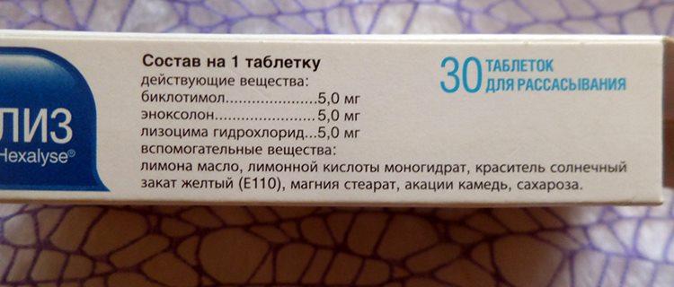 гексализ