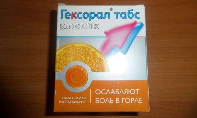 таблетки гексорала